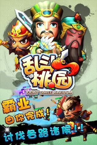 乱斗桃园V1.8.0 越狱版