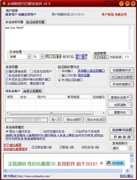 友邦飞来阿里巴巴群发软件V10.6 简体中文绿色版