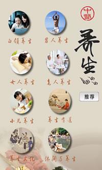 中医养生V1.1 安卓版