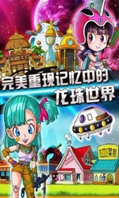 龙珠世界V2.0.5.1 安卓版