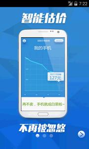 360手机专家V2.0.0 安卓版