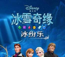 冰雪奇缘:冰纷乐安卓版_冰雪奇缘:冰纷乐官方版V1.9.0安卓版下载
