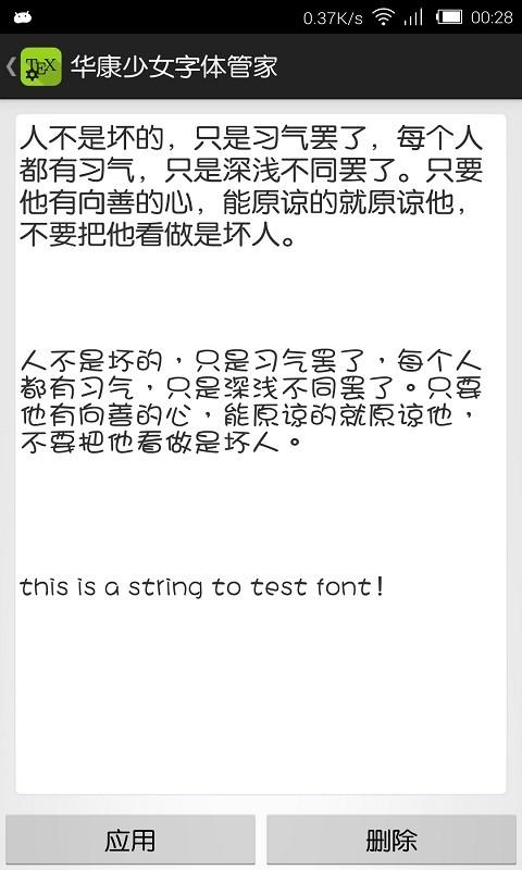 华康少女字体管家V4.1 安卓版