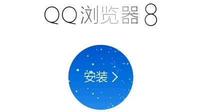 QQ浏览器8.0V8.0 官方版