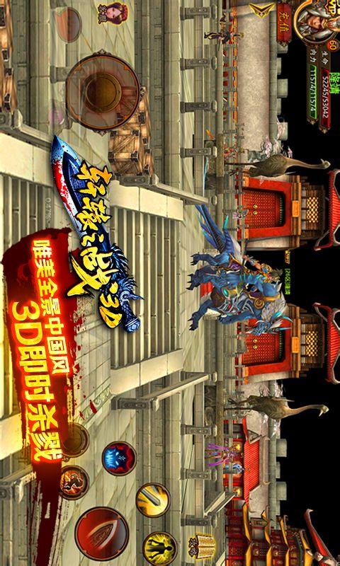 轩辕之战V2.2.0 安卓版