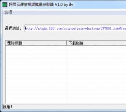 网页云课堂视频批量获取器 V1.0 绿色版