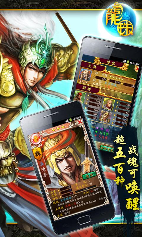 龍珠V1.3.0 安卓版