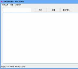 另类麦词记事本 V1.0.4 公开版