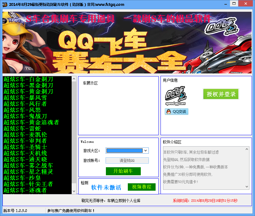 qq飞车S车刷车软件 V1.0.9.0 免费版