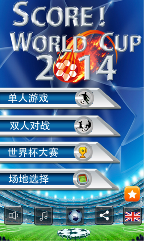 全民世界杯足球V1.0.5 安卓版