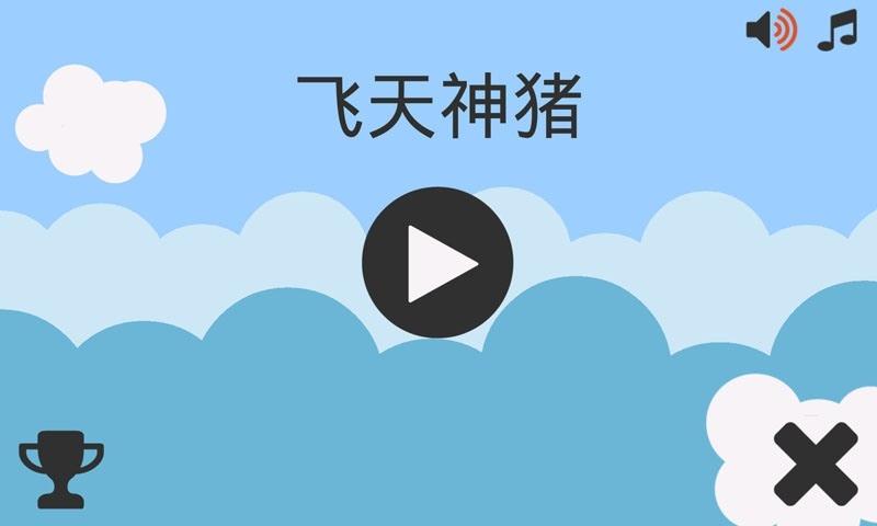 飞天神猪V4.5.7 安卓版