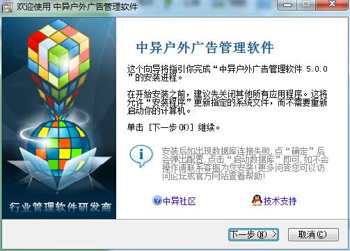 户外广告管理软件V5.0 官方版截图1