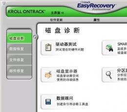 EasyRecovery Professional V6.22Retail 汉化绿色特别版