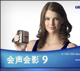 会声会影9 简体中文绿色正式版