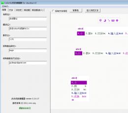 多多皮肤编辑器 V3.2.0.17 绿色版
