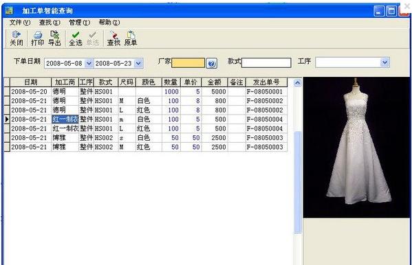 服装公司运营系统(服装管理软件)V6.0 免费版