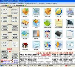 汽配通汽配管理软件 V13.58 单机版