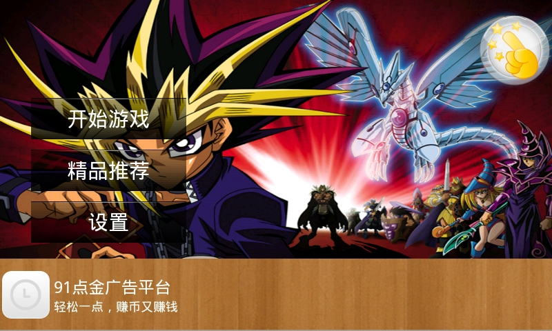 游戏王3V1.1.8 安卓版