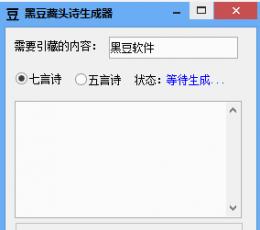 藏头诗软件_黑豆藏头诗生成器V1.01绿色版下载