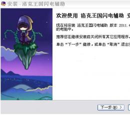 闪电洛克王国辅助 V3.1 官网最新版