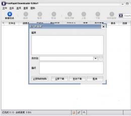 外国网盘下载器(Freerapid Downloader) V0.9u4 中文绿色版