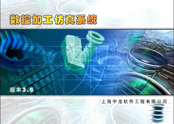 宇龙数控仿真软件V3.8 完美中文版