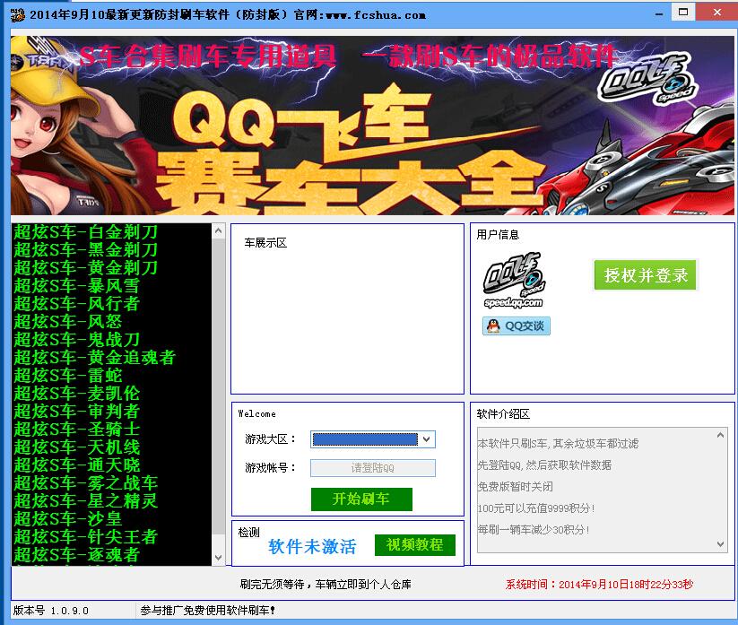 QQ飞车刷车软件V2.6 免费版