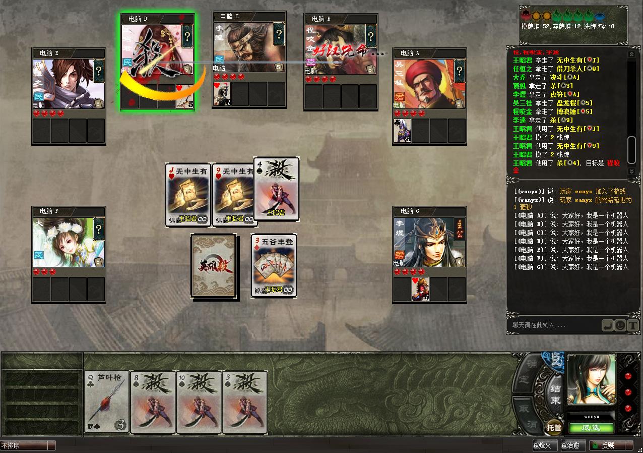 英雄杀单机版7.0 中文版 图片预览
