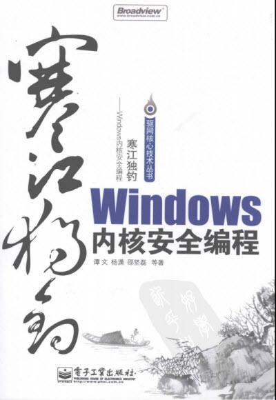 寒江独钓《Windows内核安全编程》PDF高清版