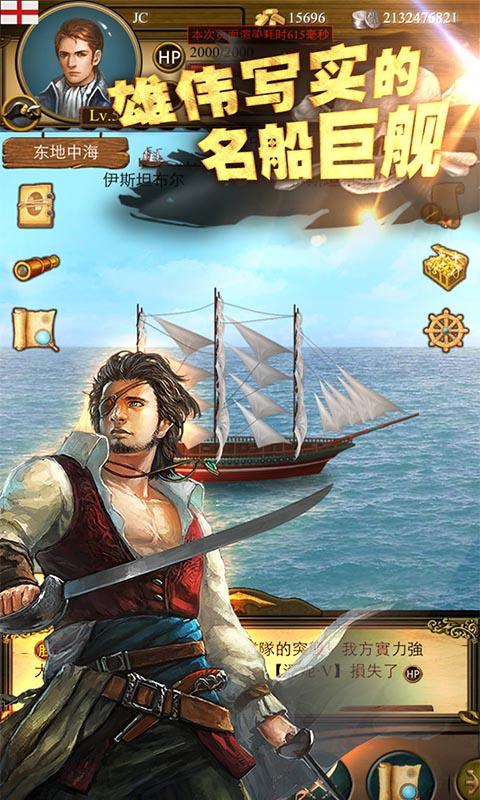 手机大航海安卓版_手机大航海游戏v0.9下载_飞翔下载