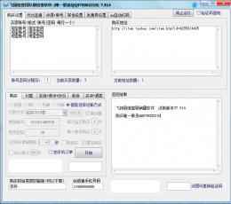 飞扬淘宝刷信誉刷销量软件 V7.514 官方版