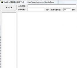 WebShell密码暴力破解 V1.0 绿色版