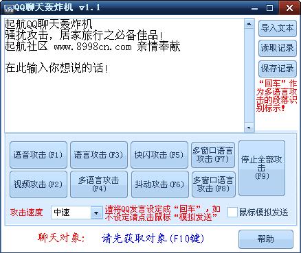 QQ聊天轰炸机