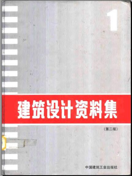 《建筑设计资料集》第二版 PDF完整版