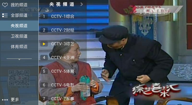 大众电视V1.1.4 安卓TV版