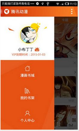 腾讯动漫V4.0 官方版