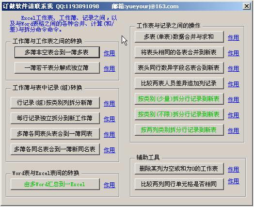 悦友Excel制表助手V2014.09.12 绿色版