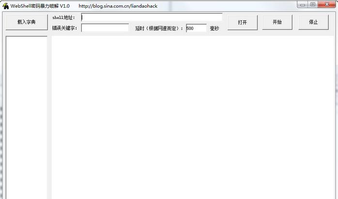 WebShell密码暴力破解V1.0 绿色版