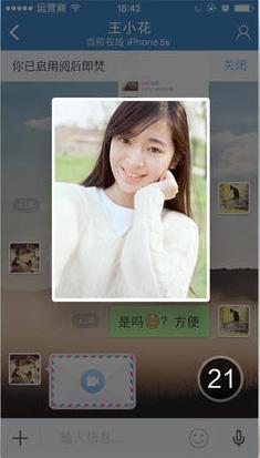 米聊V6.6.1 iPhone版