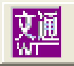 文通手写板 V2.0 免费版