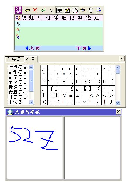 文通手写板V2.0 免费版