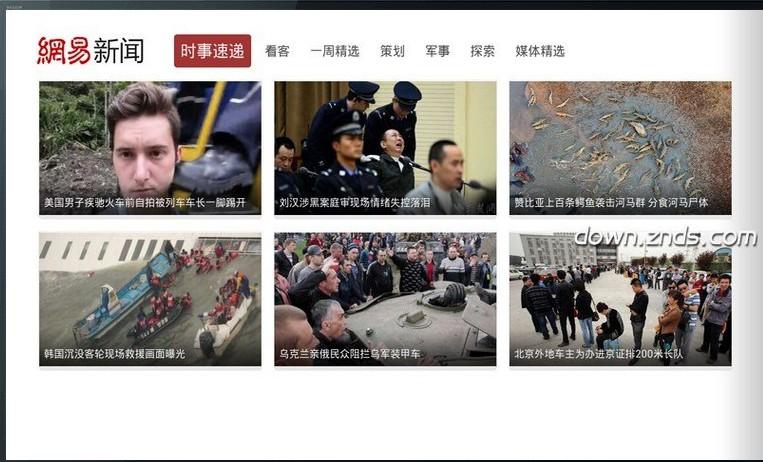 网易新闻TVV1.0.0 安卓TV版