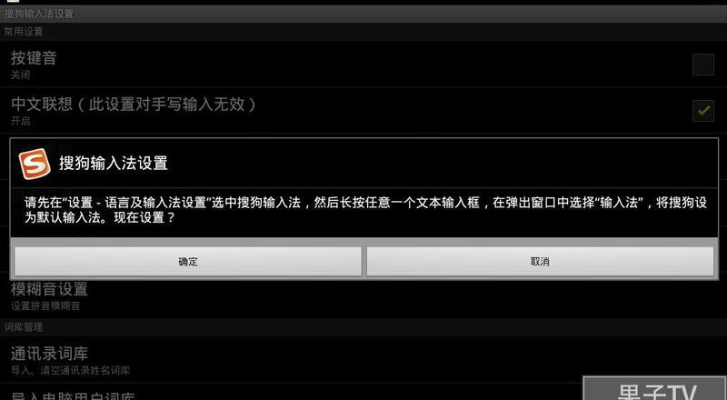 搜狗输入法TV版V 4.7.5安卓TV版