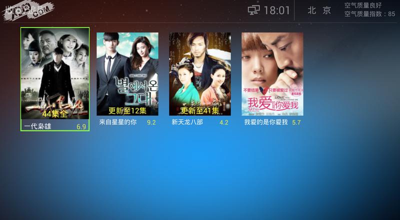 360卫士V2.0.9 安卓TV版
