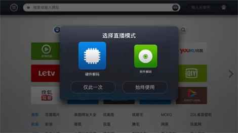飞视电视浏览器V4.13 官方免费版