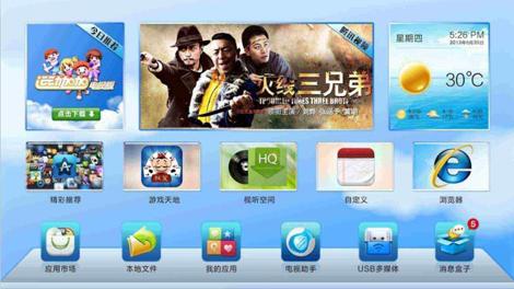 电视桌面V3.3 TV版