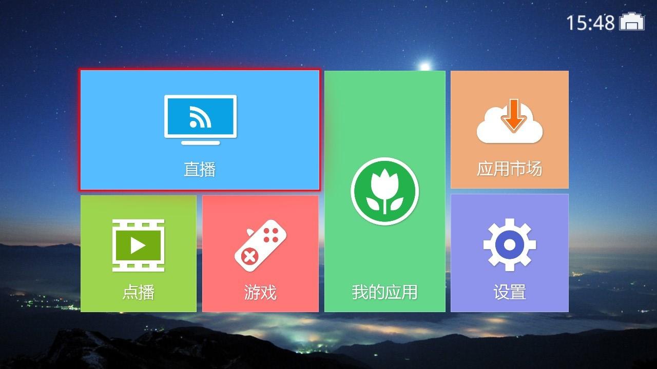 盖亚电视桌面V2.2 TV版