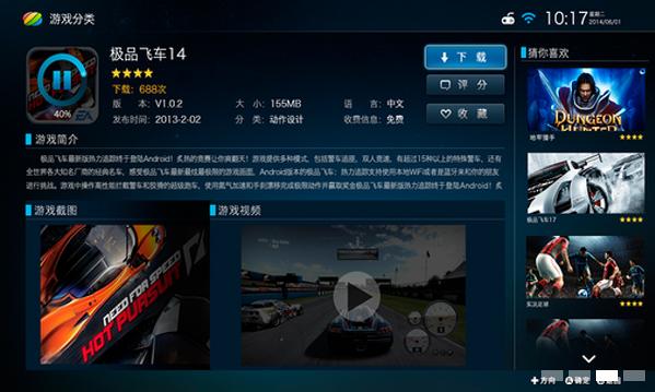 棉花糖游戏中心TV版V1.0.8 TV版