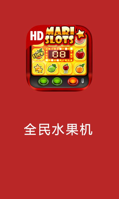 全民水果机V1.3 安卓版