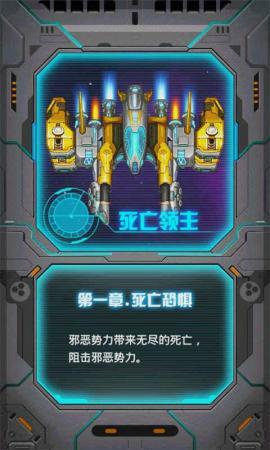 雷霆战机3豪华版V1.0.0 安卓版